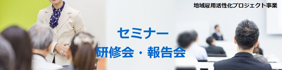 地域活性化雇用創造プロジェクト事業/セミナー 合同企業説明会