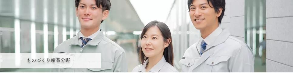地域活性化雇用創造プロジェクト事業/ものづくり