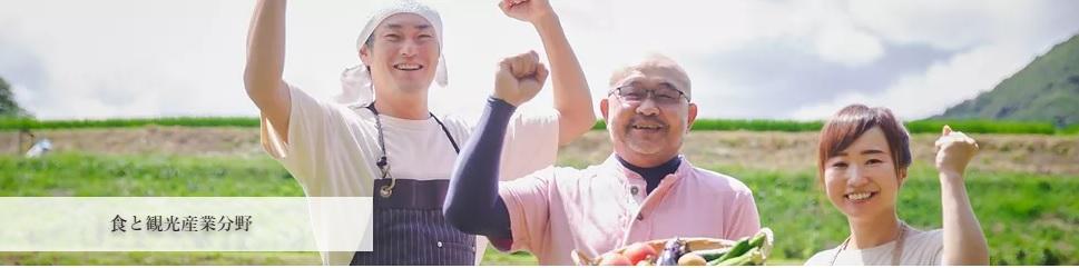 地域活性化雇用創造プロジェクト事業/食と観光